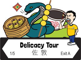 Delicacy Tour – Try the Real Local Food in Town