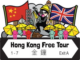 Hong Kong Free Tour – The Uncensored Hong Kong & China Relationship Tour